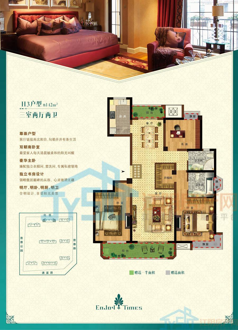 尚城国际h3户型-510江阴房产网